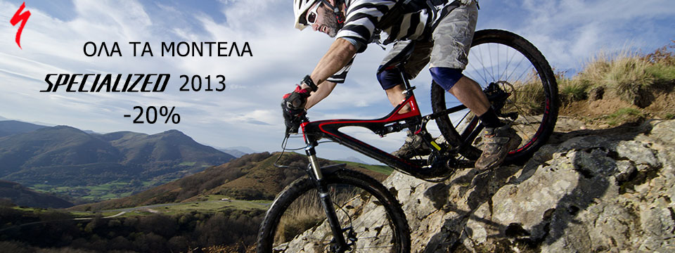 specialized_offer_2013